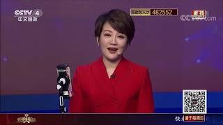 《中国舆论场》 20191229| CCTV中文国际