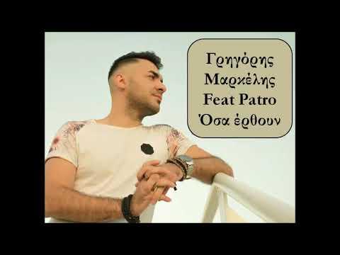 Γρηγόρης Μαρκέλης Feat Patro - Όσα έρθουν (GREEK VERSION - MI GNA)