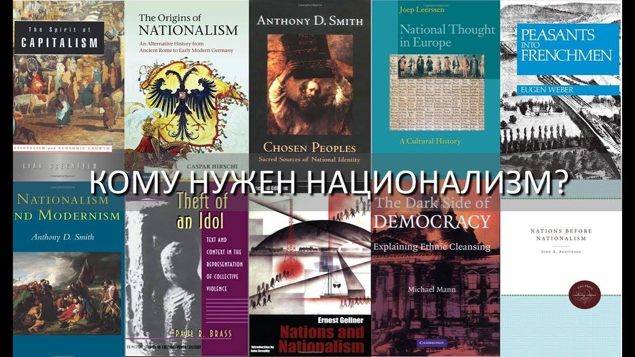 Национализм. Происхождение и перспективы.  Либертарианский дискуссионный клуб.