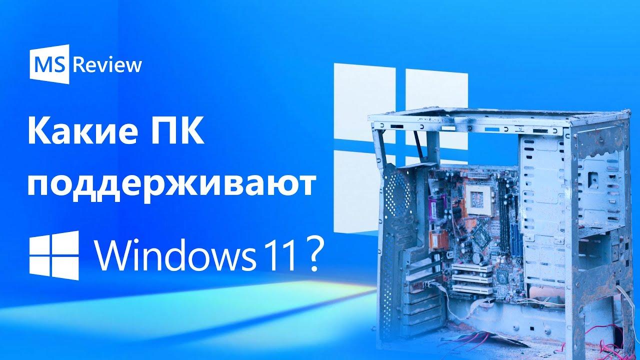Какие ПК поддерживают Windows 11 TPM 2.0