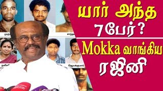 rajinikanth press meet today rajinikanth about rajiv gandhi victims tamil news live