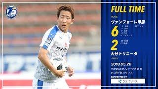 2018明治安田生命J2リーグ第16節 ヴァンフォーレ甲府 vs 大分トリニータ...