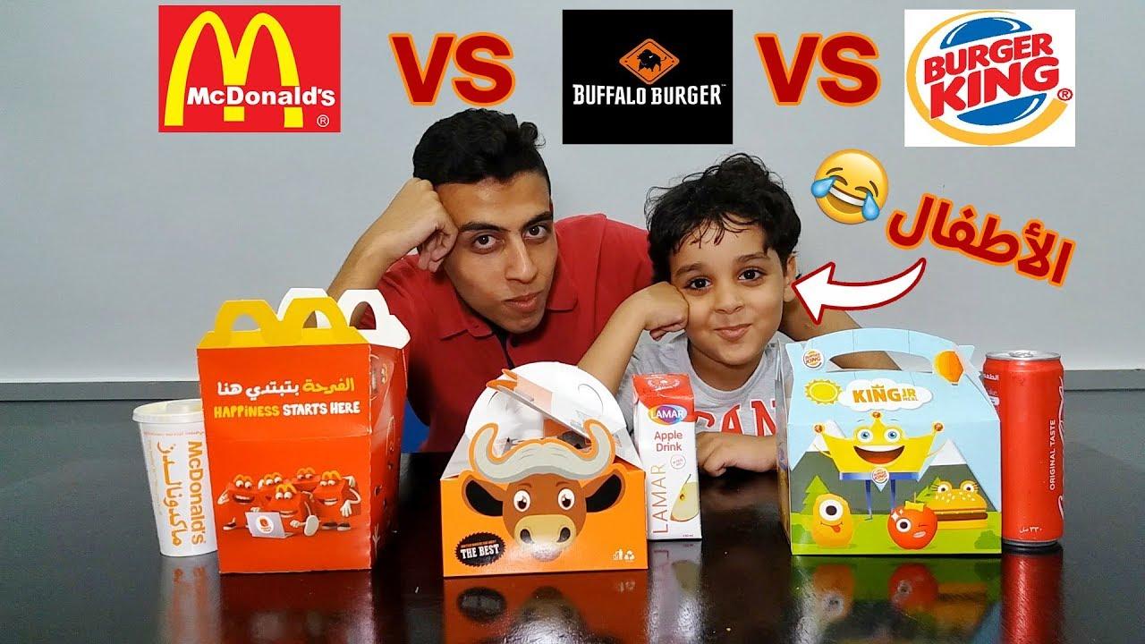 مقارنة وجبات الأطفال ماكدونالدز ضد بافلو برجر ضد برجر كينج Youtube