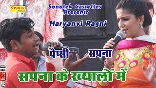 Sapna Ke Khyalo Mein    Pepsi Sharma    Haryanvi Ragni    सपना के ख्यालों में