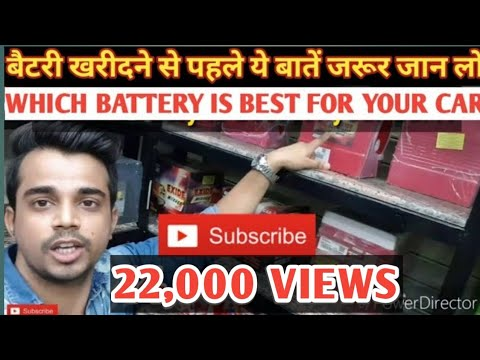 बैटरी खरीदने से पहले ये बाते जरुर जान लो | Which Battery Is Best For Your Car | Battery Guide