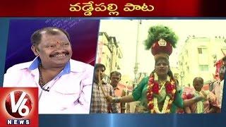 Folk Singer Vaddepalli Srinivas in Special Chit Chat | Bonalu Special - V6 News