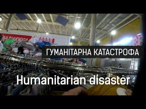 "Humanitarian disaster II YEVHENIYA MOTOREVSKA for ""Slidstvo.Info"""