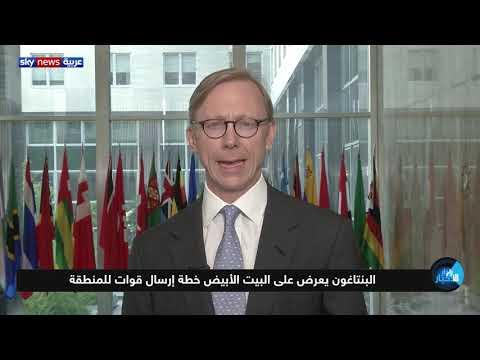براين هوك: الاستخبارات الأميركية بدأت ترصد تهديدات إيرانية لمصالحنا في المنطقة  - نشر قبل 3 ساعة