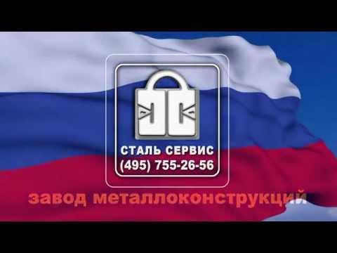 """Производство металлических дверей на заводе """"Сталь-Сервис"""""""