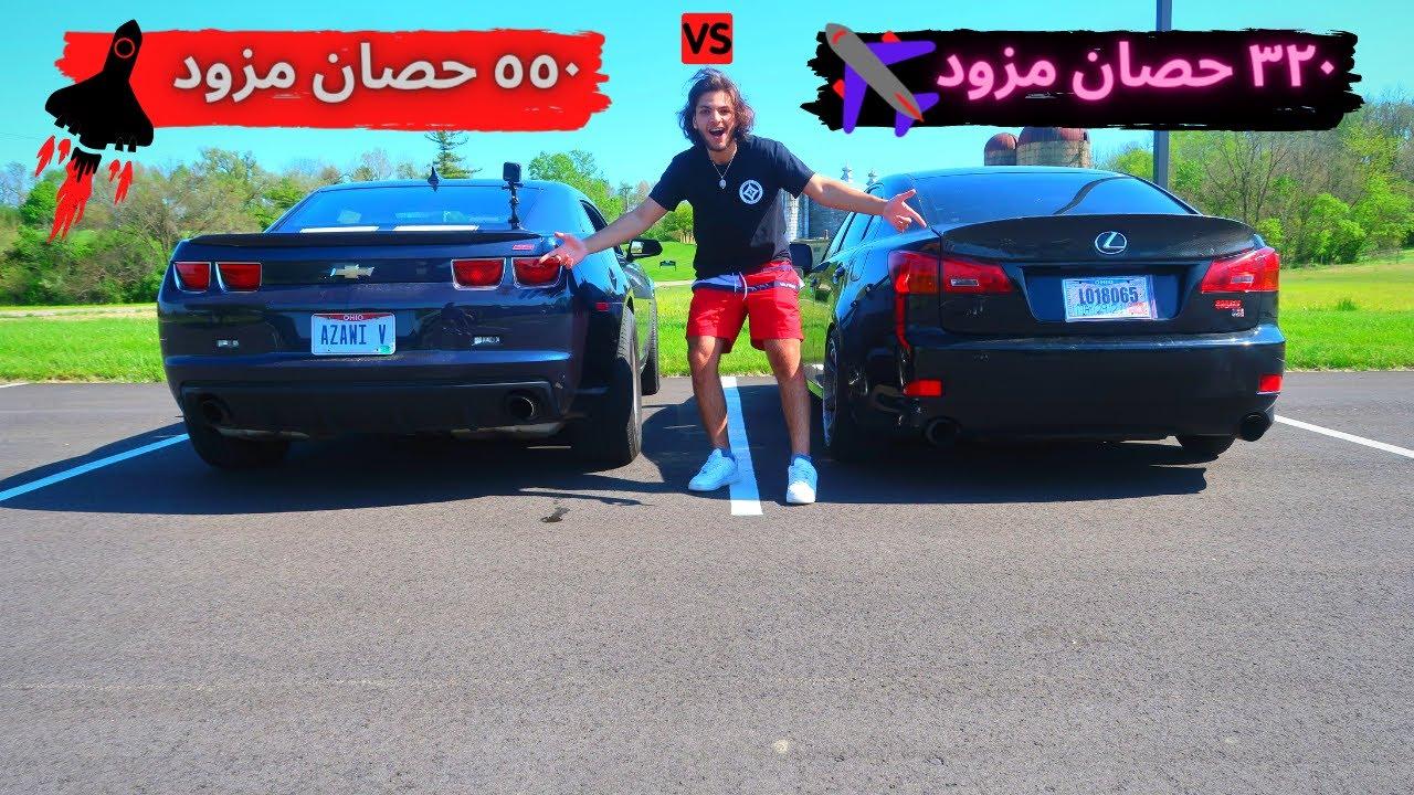 مقارنة بين اكزوست سياراتي الكمارو و اللكزس فد شي مرعب. الصوت طرببببب🔥!! لا يفوتكم.