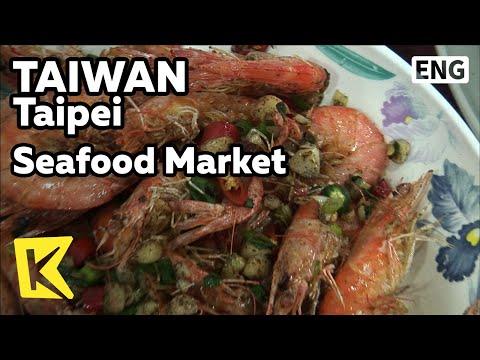 【K】Taiwan Travel-Taipei[대만 여행-타이베이]수산시장의 해물요리/Seafood/Keelung/market