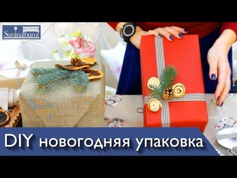 Как красиво упаковать новогодний подарок своими руками