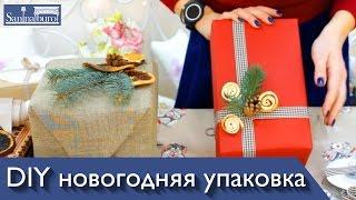 видео Как оригинально упаковать подарок к празднику?