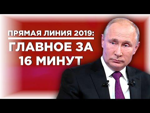 Краткие итоги прямой линии 2019: Путин о будущем России, Трампе, экономике и санкциях