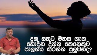 දුක සතුට මනස ගැන හොදින් දන්න කෙනෙකුට පාලනය කරන්න පුලුවන්ද?| Piyum Vila | 31 - 03 - 2020 | Siyatha TV Thumbnail
