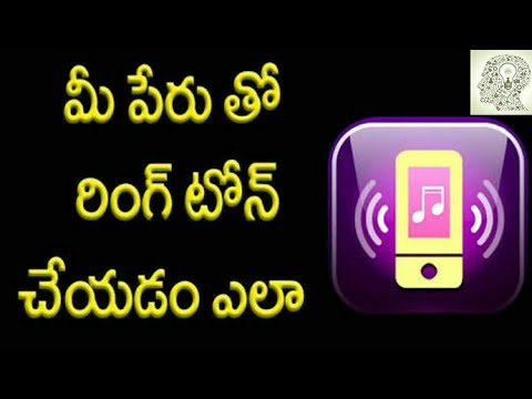set your name as your phone ringtone || gain knowledge ||