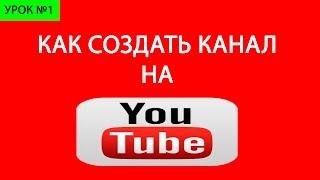 Как создать канал на YouTube 2017.(Сегодня в этом видео уроке я вам расскажу как создать канал на youtube, расскажу какие бывают типы каналов ..., 2016-02-03T14:52:03.000Z)
