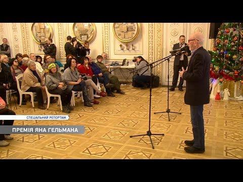 DumskayaTV: Перемія Яна Гельмана