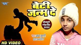 छोटी बच्ची का ये गीत सुनकर आंख से आंसू आ जायेगा   Beti Janam De   Aadhya Kumari