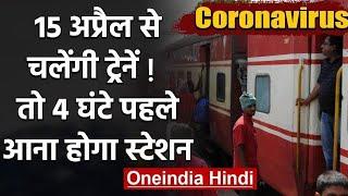 Lockdown: क्या 15 अप्रैल से चलेंगी trains? खत्म होगा Lockdown ! Railway ने क्या कहा | वनइंडिया हिंदी