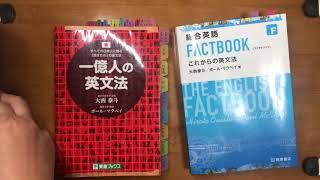 一億人の英文法と総合英語FACTBOOKの違い#8