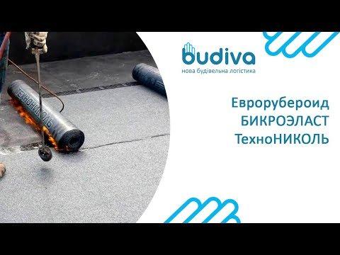 Укладка нижнего и верхнего слоев еврорубероида Бикроэласт ТехноНИКОЛЬ