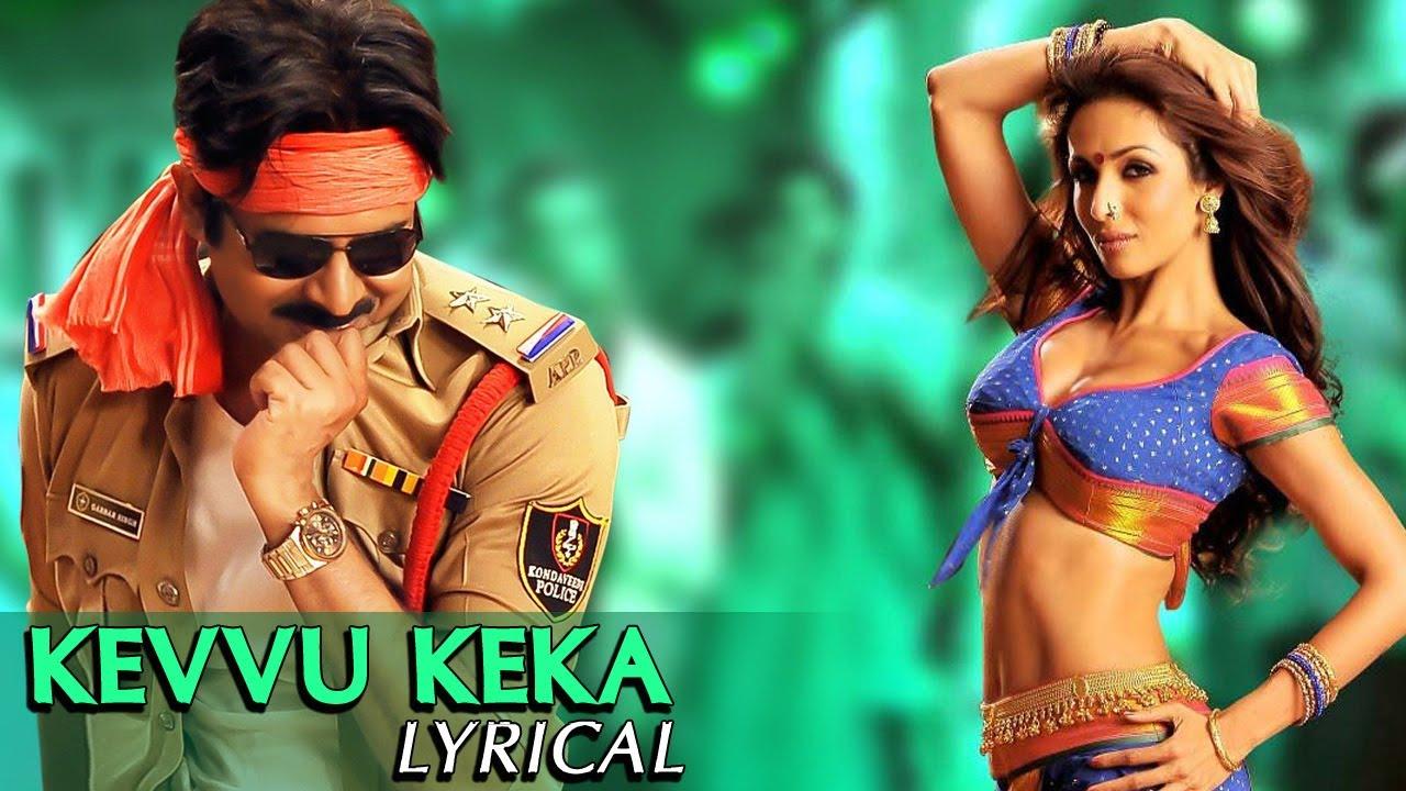 Kevvu Keka Full Song With Lyrics || Gabbar Singh Movie Songs || Pawan  Kalyan, Shruti Haasan
