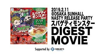 """NA3TY(じょう&ゆの) - 1st Album """"オブツダン"""" Release Party『スパゲティモンスター』DIGEST MOVIE [Supported by サンレディース]"""