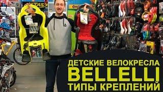 Детские велокресла Bellelli. Типы креплений. Как установить велосипедное кресло на велоспед.