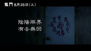 《鬼門 GUIMOON: The Lightless Door》電影預告_8/25鬼月壓軸
