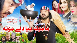 Mamo Ta Biya De Mota Pashto New HD,Movie 2018 - Zabih Janbaz,Pushto New Eid,HD Movie,2018.mp3