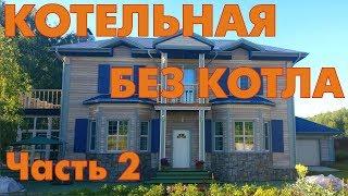 Котельная без котла  Часть 2  Инженерные системы энергоэффективного дома