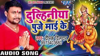 Deepak Dildar Dulhiniya Puje Mai - Jagrata Durga Mata Ke - Bhojpuri Devi Geet.mp3