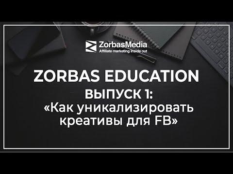 ZorbasEducation. Выпуск 1. Как уникализировать креативы для Facebook?