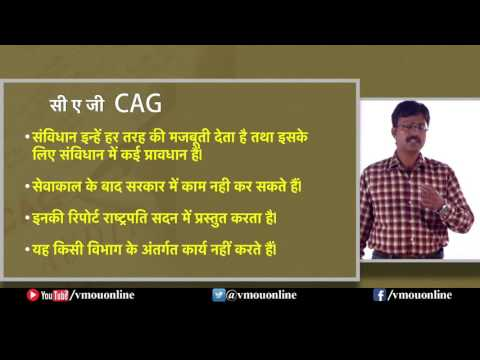 CAG (Comptroller & Auditor General of India)  | Dr. Dharmendra Mishra