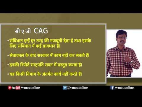 CAG (Comptroller & Auditor General of India)  | Dr. Dharmendra Mishra