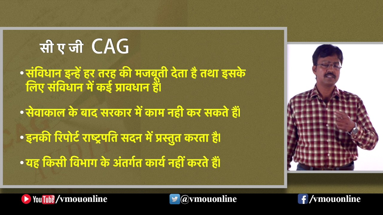Cag Comptroller Auditor General Of India Dr Dharmendra Mishra