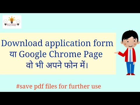 How To Download Any Pages From Google  Chrome In PDF Form (hindi)