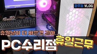 컴퓨터 수리 VLOG - PC판매, 간단한 SSD업그레…