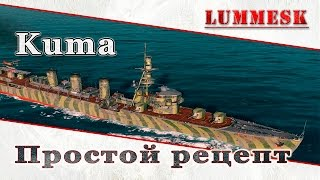 World of Warships: Kuma - Простой рецепт
