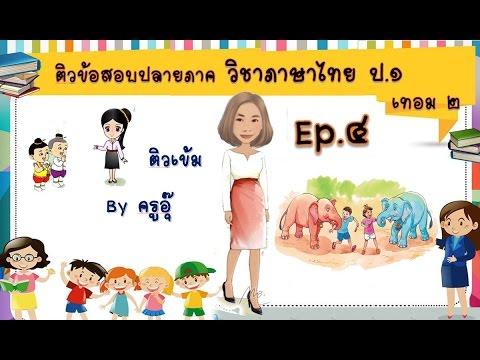 ติวข้อสอบปลายภาควิชาภาษาไทย ป 1 EP 4