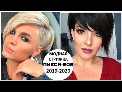 ПИКСИ-БОБ 2019-2020: ШИКАРНЫЕ И КРАСИВЫЕ СТРИЖКИ НА КАЖДЫЙ ДЕНЬ