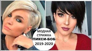ПИКСИ БОБ 2019 2020 ШИКАРНЫЕ И КРАСИВЫЕ СТРИЖКИ НА КАЖДЫЙ ДЕНЬ