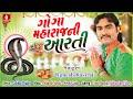 Download Jiganesh kaviraj    Goga Maharaj Ni Aarti    Gabbar Thakor New Song 2018    Mahi Digitall MP3 song and Music Video