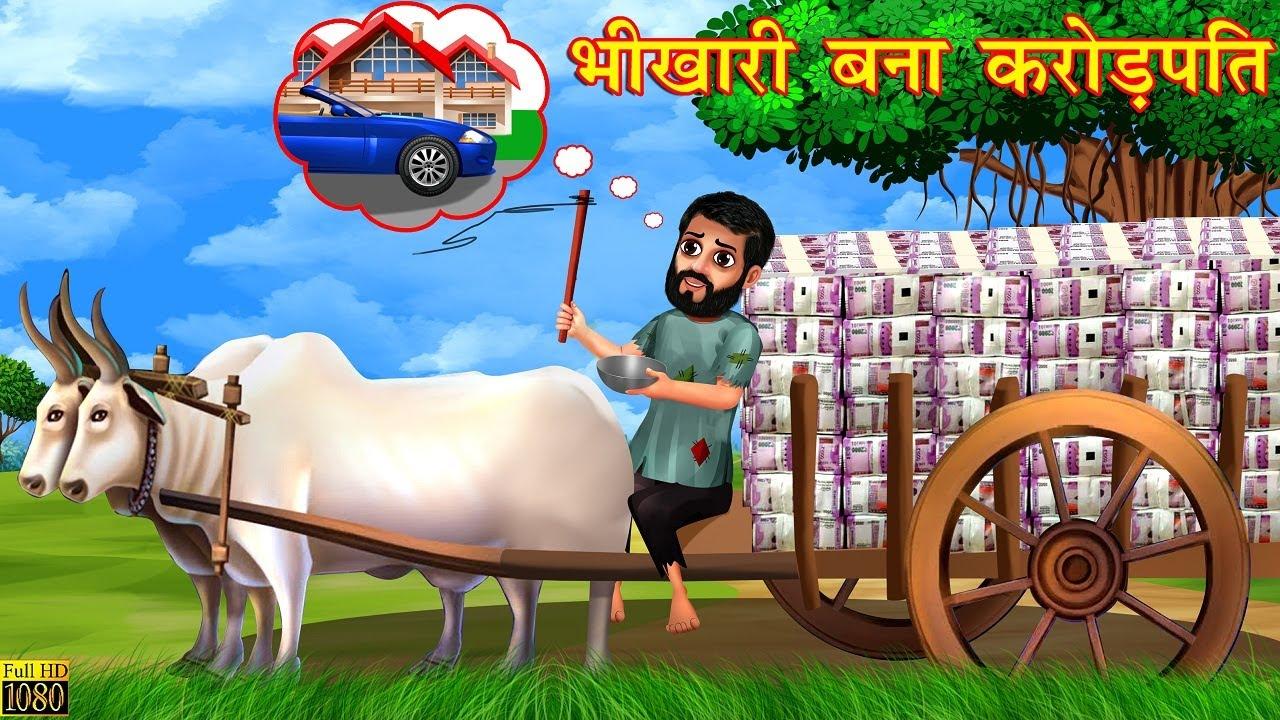भिखारी बना करोड़पति | Hindi Stories | Hindi Kahani | Moral Stories | Bedtime Story | Hindi Kahaniyan