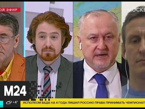 """Прямо и сейчас"": ""Забанили"" - Москва 24"