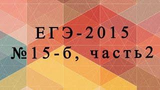 ЕГЭ 2015 ДЕМО по математике (профильный уровень) № 15-б