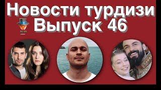 Новости турдизи  Выпуск 46