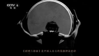 《封神三部曲》创建封神演艺训练营 挑选青年演员严苛训练【中国电影报道 | 20200506】