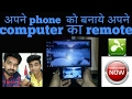 How To Control Your Computer From Phone hindi (100% Work) | Splashtop | Remotely Access To Your PC